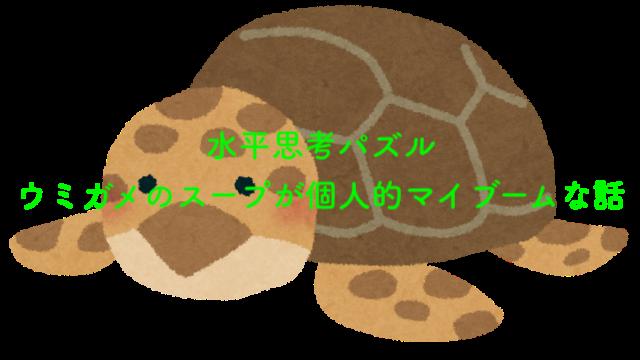 の ゲーム ウミガメ スープ