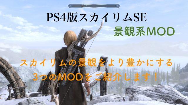 Ps4 mod スカイリム 神 初心者でも分かるMOD導入ガイド!PS4スカイリム